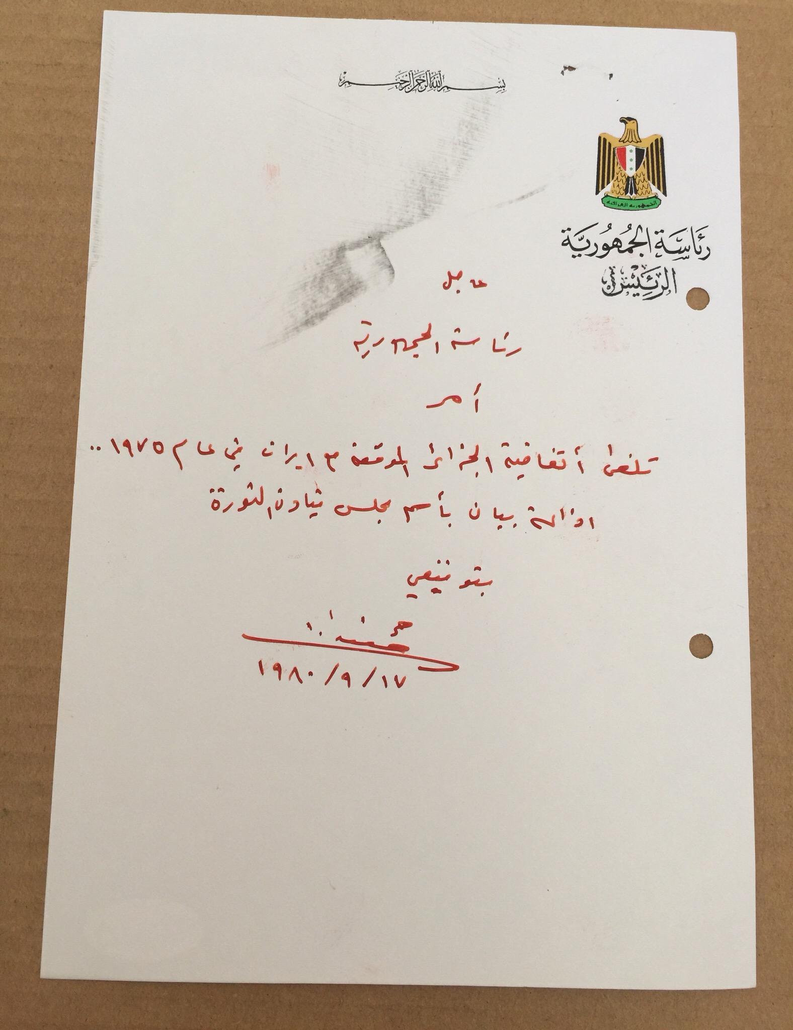 The Orient Treasures - Autograph Handwritten Document Saddam Hussein Cancelled Algeria Treaty Iran Iraq صدام حسين يلغي اتفاقية الجزائر الموقعة مع ايران